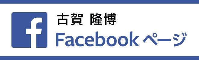 fb-takahiro